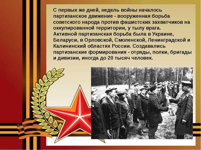 С первых же дней, недель войны началось партизанское движение - вооруженная б...