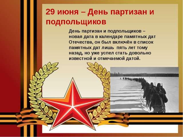 29 июня – День партизан и подпольщиков День партизан и подпольщиков – новая д...