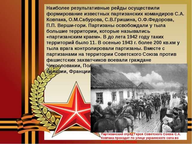 Наиболее результативные рейды осуществили формирование известных партизанских...