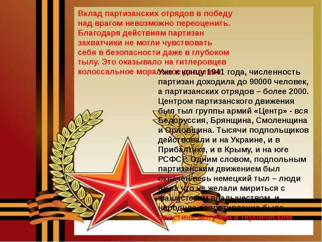 Вклад партизанских отрядов в победу над врагом невозможно переоценить. Благод...