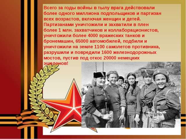 Всего за годы войны в тылу врага действовали более одного миллиона подпольщик...