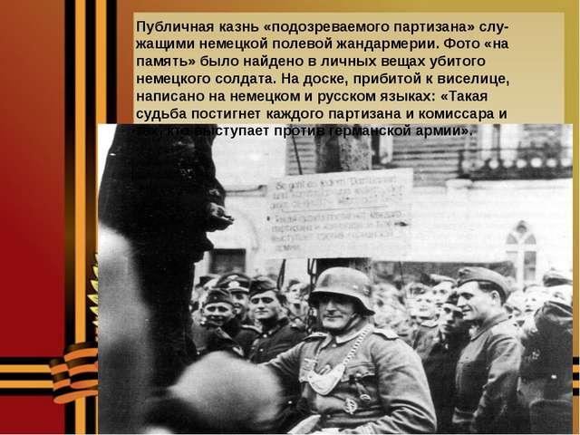 Публичная казнь «подозреваемого партизана» служащими немецкой полевой жандар...