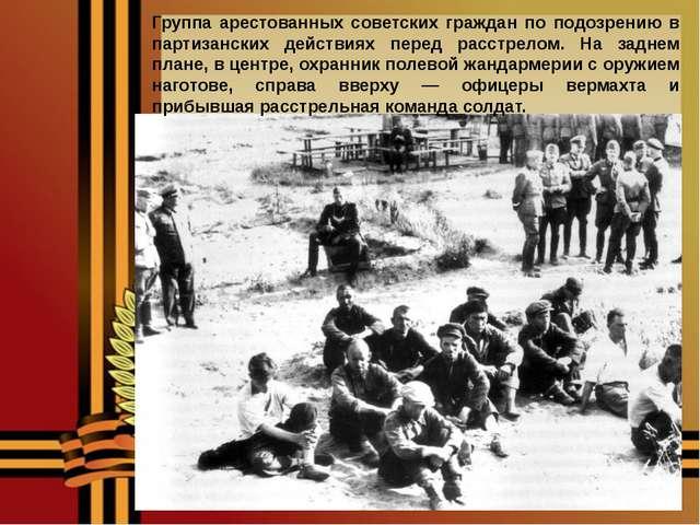 Группа арестованных советских граждан по подозрению в партизанских действиях...