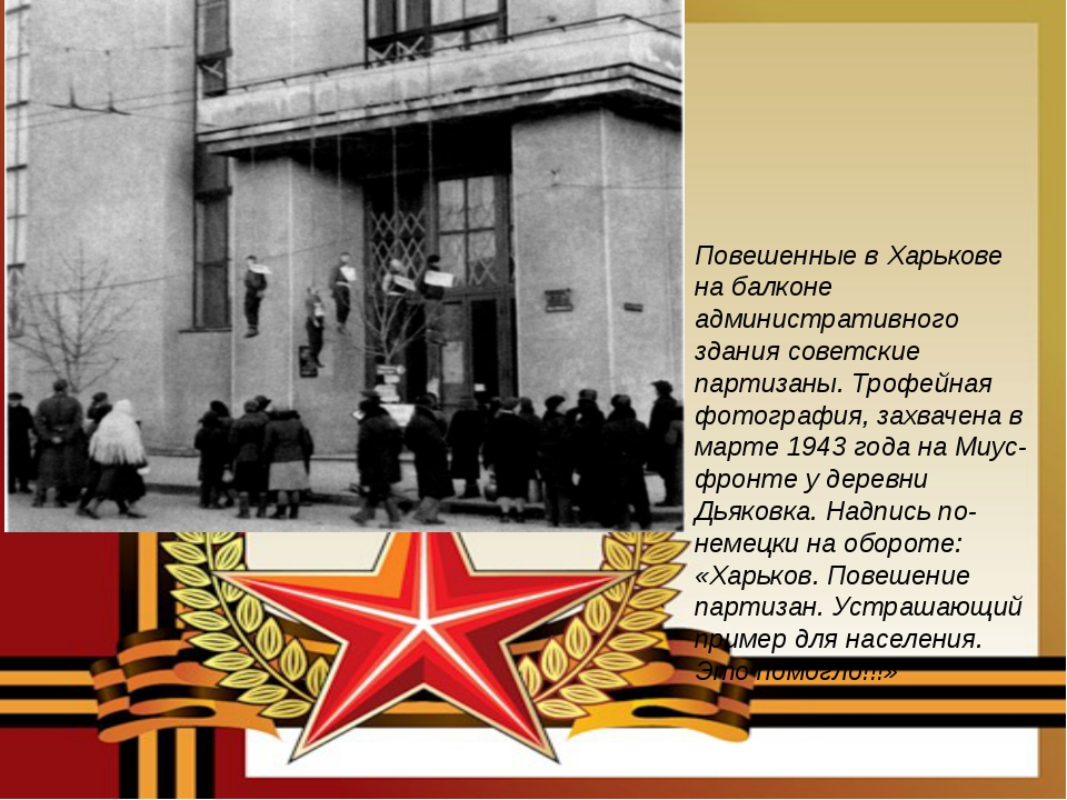 Повешенные в Харькове на балконе административного здания советские партизаны...