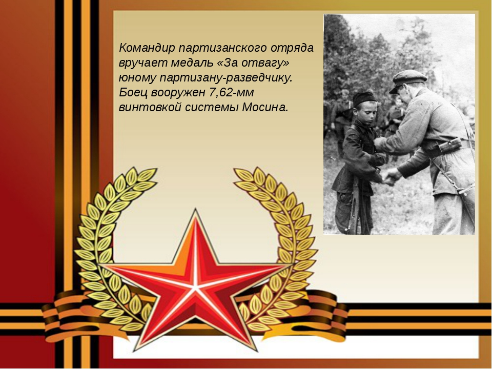 Командир партизанского отряда вручает медаль «За отвагу» юному партизану-разв...