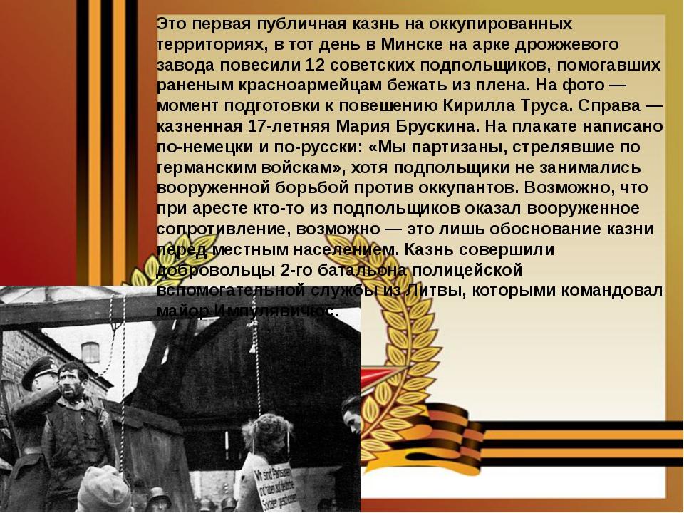 Это первая публичная казнь на оккупированных территориях, в тот день в Минске...
