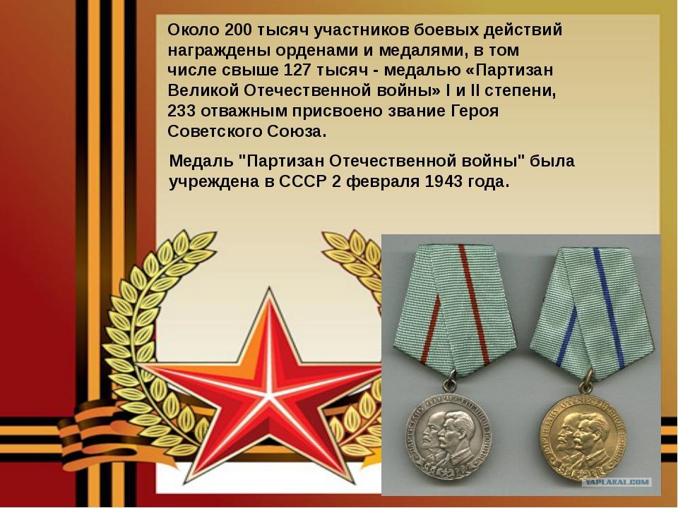 Около 200 тысяч участников боевых действий награждены орденами и медалями, в...