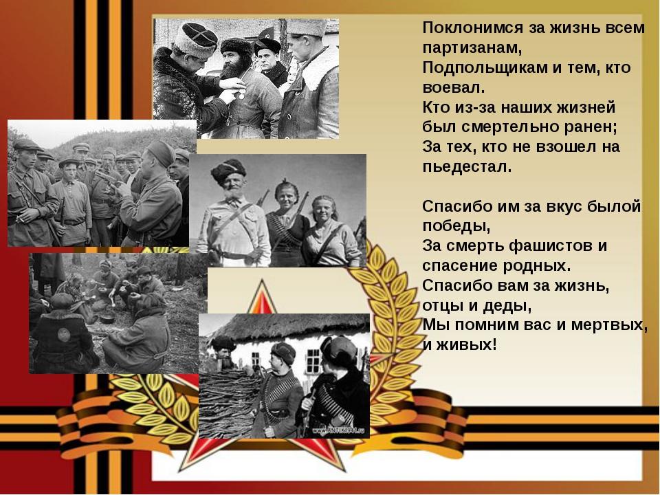 Поклонимся за жизнь всем партизанам, Подпольщикам и тем, кто воевал. Кто из-з...