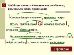 Найдите границы деепричастного оборота, расставьте знаки препинания Сверкая б