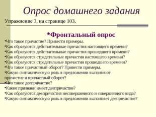 Опрос домашнего задания Упражнение 3, на странице 103. *Фронтальный опрос Что