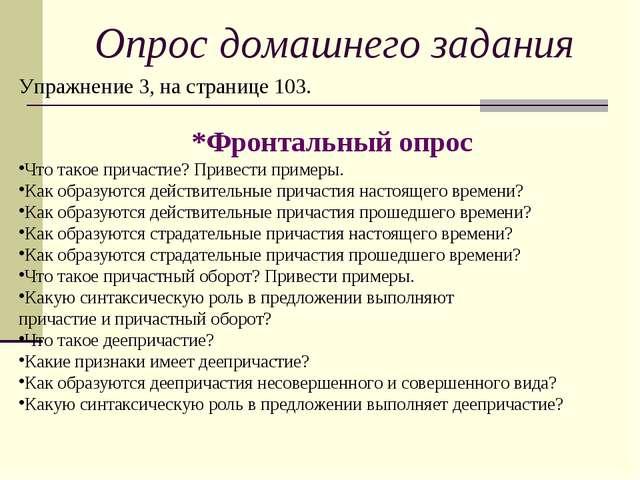 Опрос домашнего задания Упражнение 3, на странице 103. *Фронтальный опрос Что...