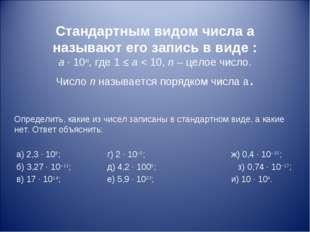 Стандартным видом числа а называют его запись в виде : а · 10n, где 1 ≤ а <