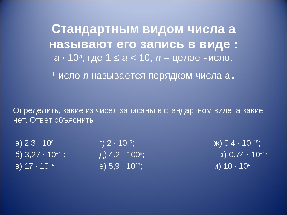 Стандартным видом числа а называют его запись в виде : а · 10n, где 1 ≤ а <...