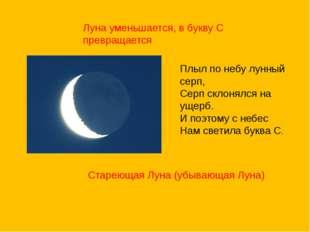 Луна уменьшается, в букву С превращается Стареющая Луна (убывающая Луна) Плыл