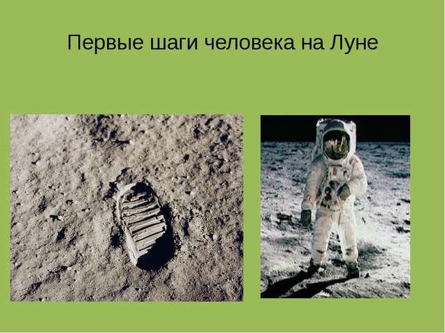 Первые шаги человека на Луне
