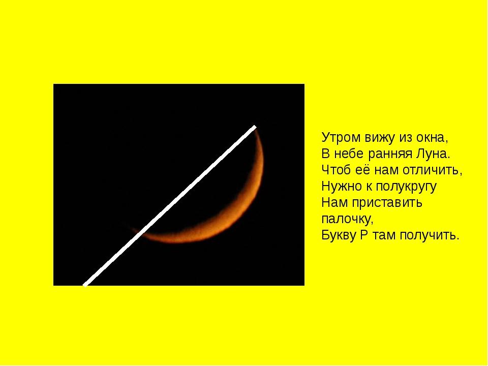 Утром вижу из окна, В небе ранняя Луна. Чтоб её нам отличить, Нужно к полукр...