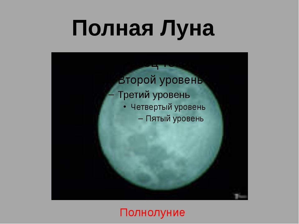 Полная Луна Полнолуние