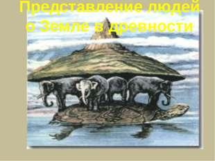 Представление людей о Земле в древности
