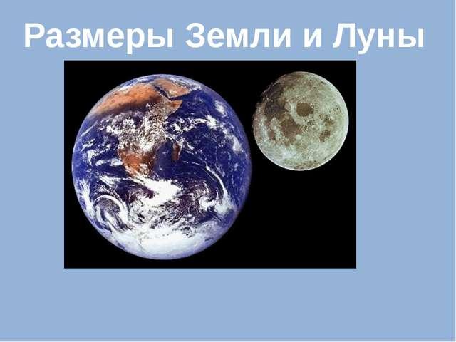 Размеры Земли и Луны