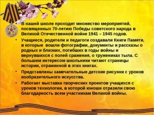 В нашей школе проходит множество мероприятий, посвященных 70-летию Победы сов