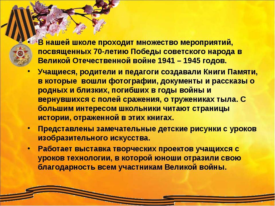 В нашей школе проходит множество мероприятий, посвященных 70-летию Победы сов...