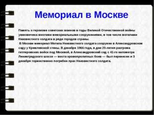 Мемориал в Москве Память о героизме советских воинов в годы Великой Отечестве