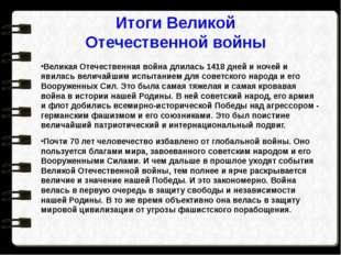 Итоги Великой Отечественной войны Великая Отечественная война длилась 1418 дн