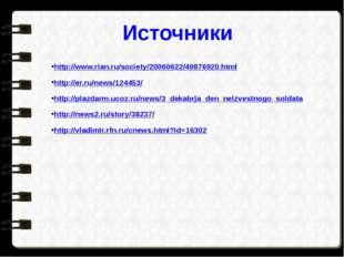 Источники http://www.rian.ru/society/20060622/49876920.html http://er.ru/news