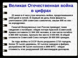 Великая Отечественная война в цифрах 22 июня в 4 часа утра началась война, пр