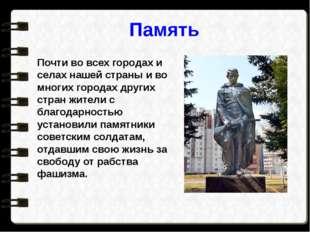 Память Почти во всех городах и селах нашей страны и во многих городах других