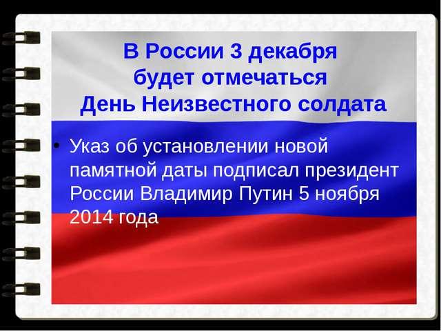 В России 3 декабря будет отмечаться День Неизвестного солдата Указ об установ...