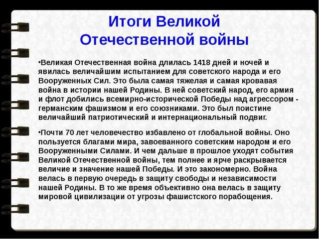 Итоги Великой Отечественной войны Великая Отечественная война длилась 1418 дн...