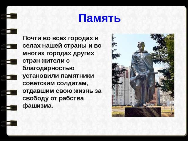 Память Почти во всех городах и селах нашей страны и во многих городах других...