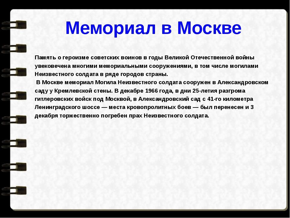 Мемориал в Москве Память о героизме советских воинов в годы Великой Отечестве...