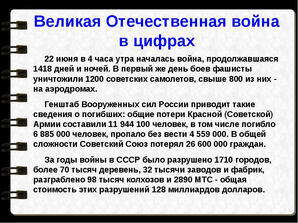 Великая Отечественная война в цифрах 22 июня в 4 часа утра началась война, пр...