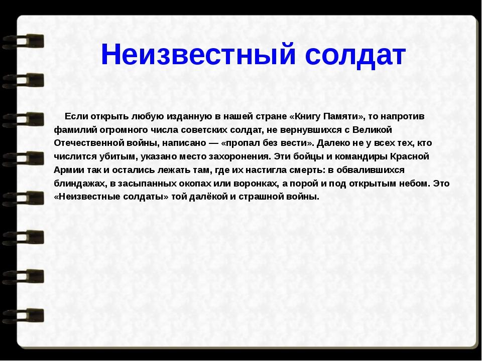 Неизвестный солдат Если открыть любую изданную в нашей стране «Книгу Памяти»,...