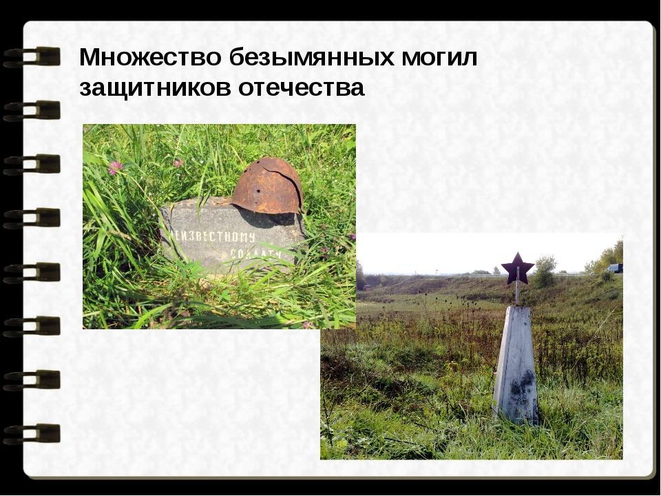 Множество безымянных могил защитников отечества