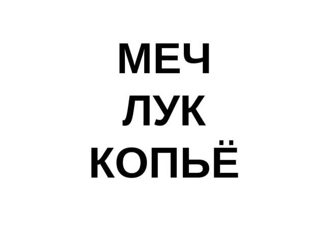 МЕЧ ЛУК КОПЬЁ