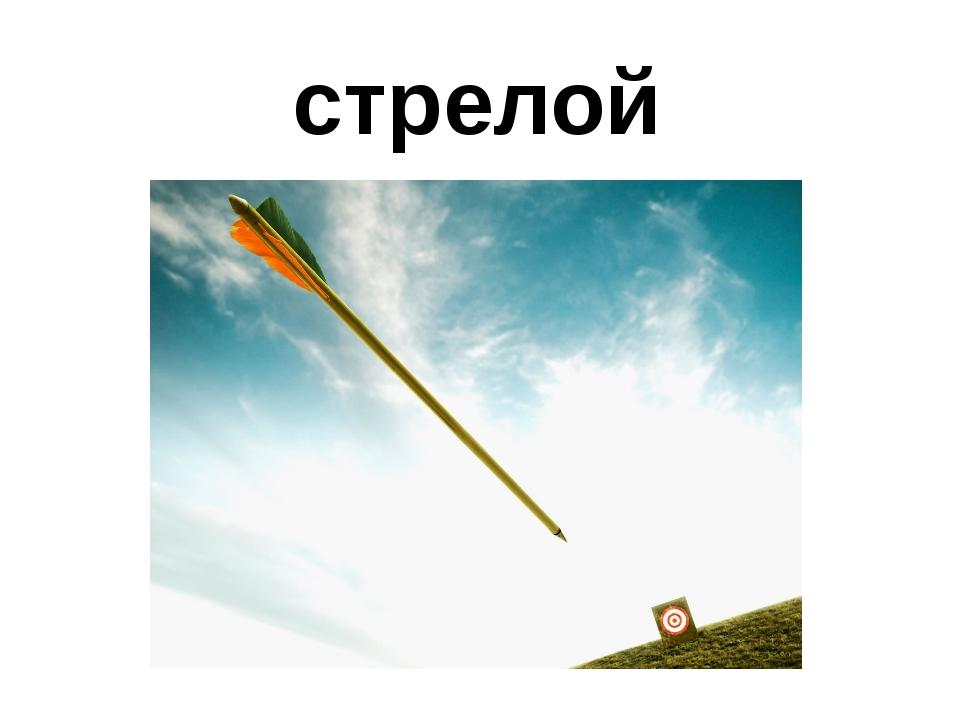 стрелой