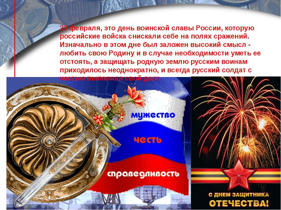 Днем имени, картинки день воинской славы россии 23 февраля