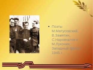 Поэты М.Матусовский, В.Замятин, С.Наровчатов и М.Луконин. Западный фронт, 19