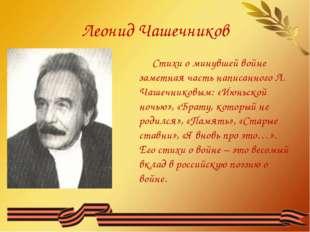Леонид Чашечников Стихи о минувшей войне заметная часть написанного Л. Чашечн