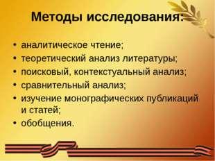 Методы исследования: аналитическое чтение; теоретический анализ литературы;