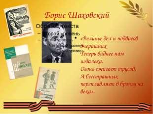 Борис Шаховский «Величье дел и подвигов вчерашних Теперь виднее нам издалека.