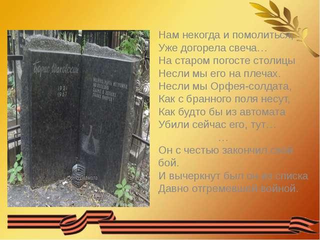 Нам некогда и помолиться, Уже догорела свеча… На старом погосте столицы Несл...