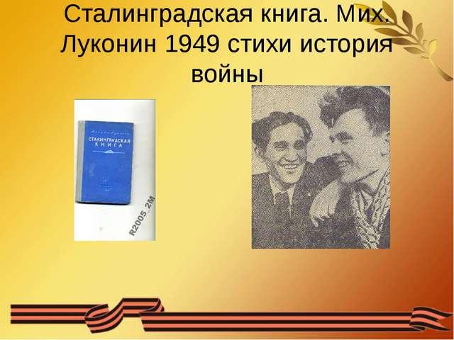 Сталинградская книга. Мих. Луконин 1949 стихи история войны