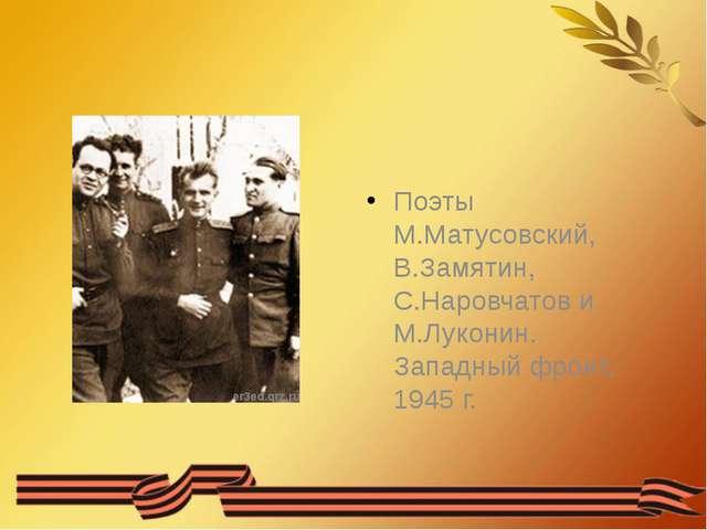 Поэты М.Матусовский, В.Замятин, С.Наровчатов и М.Луконин. Западный фронт, 19...