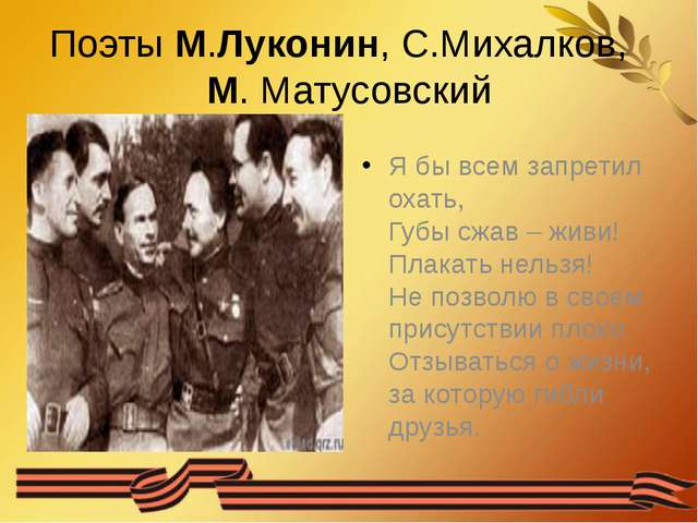 ПоэтыМ.Луконин, С.Михалков,  М. Матусовский Я бы всем запретил охать, Губ...