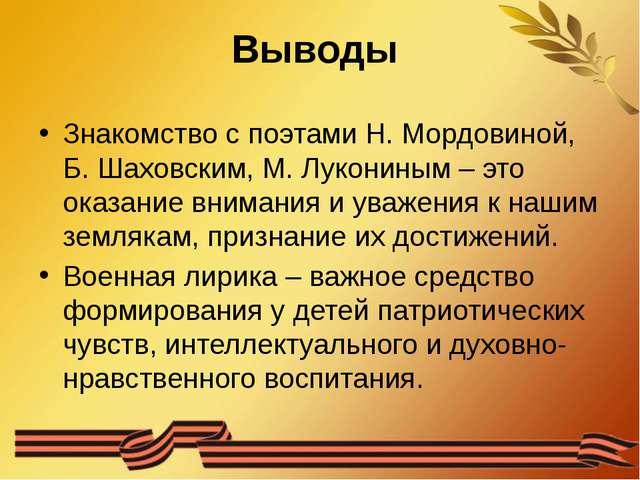 Выводы Знакомство с поэтами Н. Мордовиной, Б. Шаховским, М. Лукониным – это...