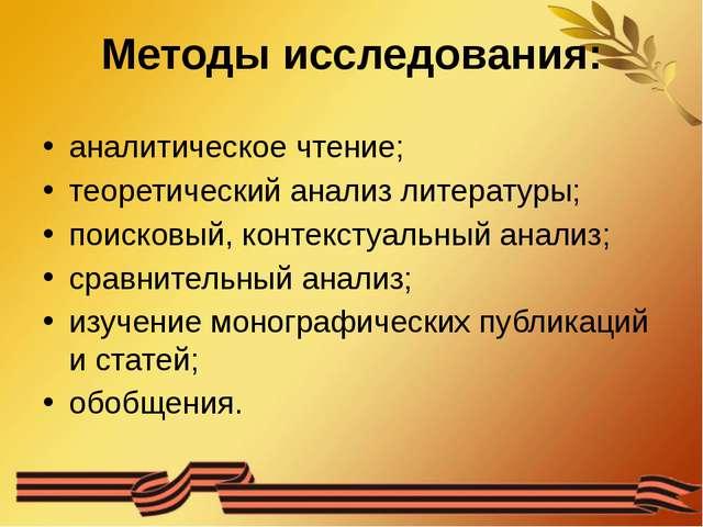 Методы исследования: аналитическое чтение; теоретический анализ литературы;...